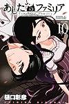 あしたのファミリア(10) (ライバルコミックス)