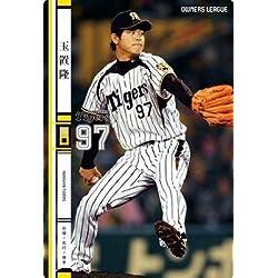 オーナーズリーグ2014 01 OL17 095 阪神タイガース/玉置隆 不屈のストレート NW