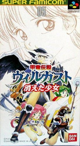 Kouryu Densetsu Villgust (Japanese Import Video Game)