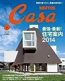 サムネイル:カーサ・ブルータスの今月号は、毎年恒例の住宅特集「最強・最新! 住宅案内2014」