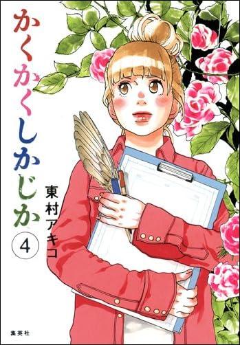 かくかくしかじか 4  愛蔵版コミックス