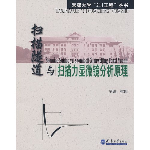 Scanning Tunneling And Scanning Force Microscopy Principle(Chinese Edition)