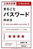 公務員試験 行政5科目まるごとパスワード neo