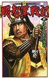 明智軍戦記3 (歴史群像新書)