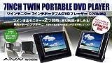 7インチワイド液晶ツインモニター DVD PLAYER 【RV-700TM】