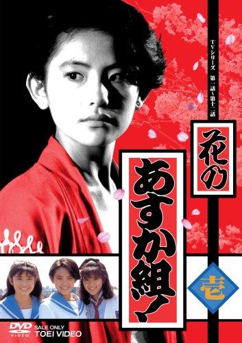 花のあすか組! 壱 [DVD]
