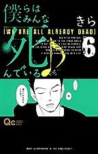 僕らはみんな死んでいる 6 (クイーンズコミックス)