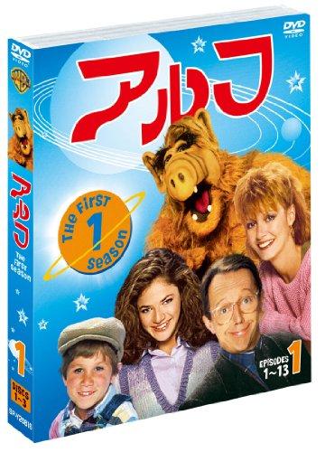 アルフ 〈ファースト〉セット1 [DVD]