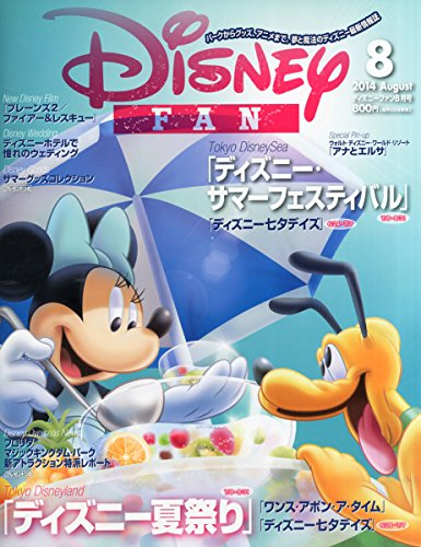 Disney FAN (ディズニーファン) 2014年 08月号 [雑誌]