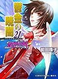 鬱金の暁闇 21 破妖の剣(6)
