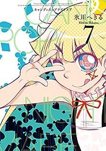 [氷川へきる] CANDY POP NIGHTMARE 第01-04巻