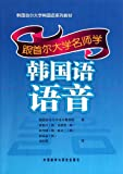 img - for Learning Korean Language Pronunciation with Seoul National University Teachers (Chinese Edition) book / textbook / text book