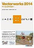 Vectorworks2014ベーシックマスター