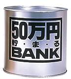 50万円貯まるバンク シルバー