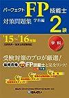 '15〜'16年版 パーフェクトFP技能士2級対策問題集・学科編