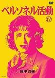 ペルソネル活動4 [DVD]