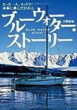 ブルーウォーター・ストーリー―たった一人、ヨットで南極に挑んだ日本人