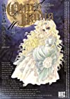 QUO VADIS 第10巻 2012年02月24日発売