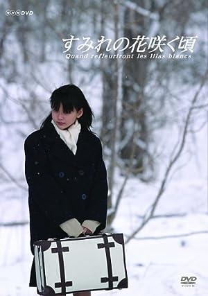 すみれの花咲く頃 [DVD]