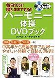 毎日10分!寝たままできる ハーモニー体操DVDブック