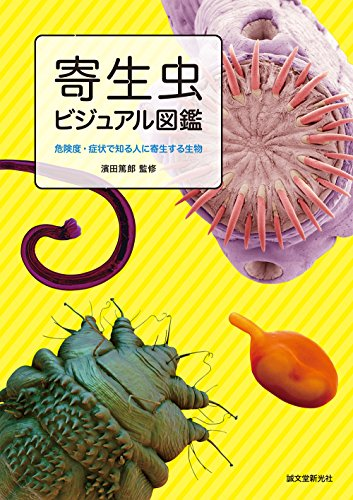 寄生虫ビジュアル図鑑: 危険度・症状で知る人に寄生する生物