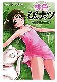 桃色ぴーナッツ(1) (マンサンコミックス)