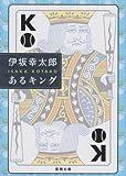 あるキング (徳間文庫 い 63-1)