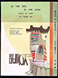 img - for In the Soil, In the Wind: Essays on Korea book / textbook / text book