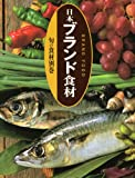 旬の食材〈別巻〉日本ブランド食材