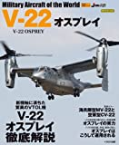 V-22 オスプレイ (世界の名機シリーズ)