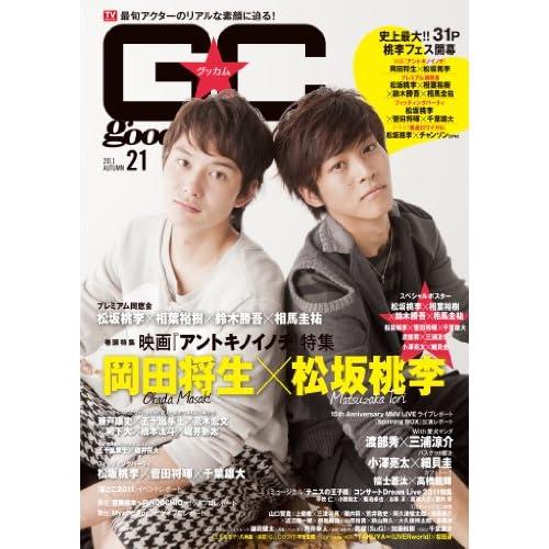 GOOD★COME [グッカム] Vol.21 (TOKYO NEWS MOOK 254号)