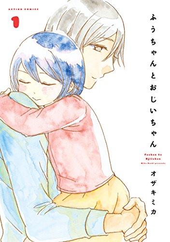 ふうちゃんとおじいちゃん(1) (アクションコミックス(月刊アクション))