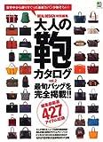 大人の鞄カタログ 2 (エイムック 2142)