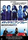 メディテラニアン・ブルー[DVD]