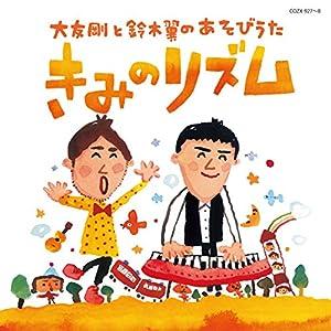 [CD+DVD] 大友剛と鈴木翼のあそびうた きみのリズム