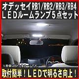 オデッセイ RB1/2 FLUX LED ルームランプ5点セット 44連
