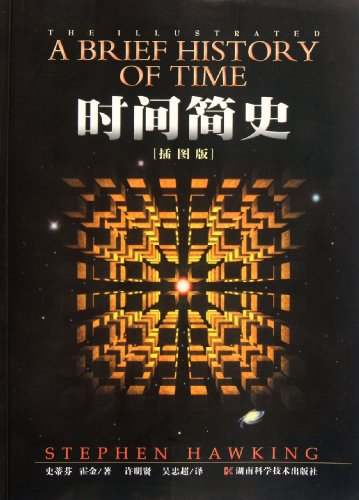 A Brief History of Time illustrated (Chinese Edition)