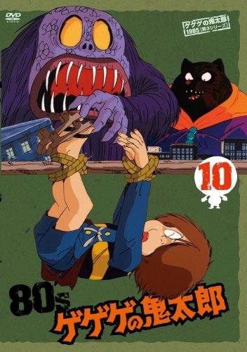 ゲゲゲの鬼太郎 80's10 [DVD]