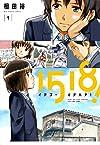 イチゴーイチハチ!(1)   (ビッグ コミックス〔スピリッツ〕) (ビッグコミックス)
