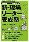 工場管理者・リーダー養成塾シリーズ 2013年 04月号 [雑誌]