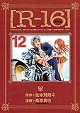 新装版[R-16](12)<完> (ヤンマガKCスペシャル)