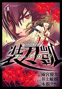 ソードガイ 装刀凱(4) (ヒーローズコミックス)