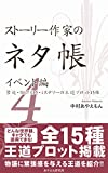 ストーリー作家のネタ帳 イベント編4―緊迫・駆け引き・ミステリーの王道プロット15種