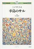 幸島のサル (みやざき21世紀文庫)