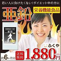 サプリメント 健康茶専門店 ふくや 亜鉛 サプリメント(約6ヶ月分) 錠剤