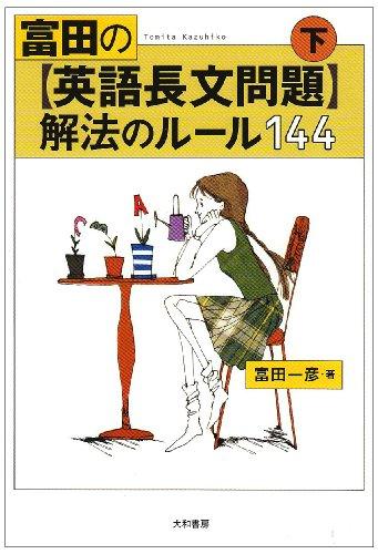 富田の〈英語長文問題〉解法のルール144 (下)