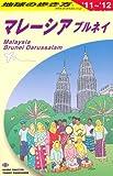 D19 地球の歩き方 マレーシア ブルネイ 2011〜201