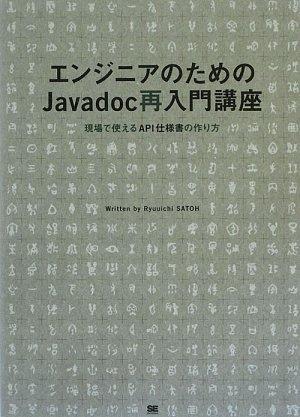 エンジニアのためのJavadoc再入門講座 現場で使えるAPI仕様書の作り方