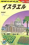 E05 地球の歩き方 イスラエル 2009~2010 (地球の歩き方)