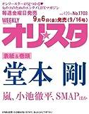 オリ☆スタ 2013年 9/16号 [雑誌]
